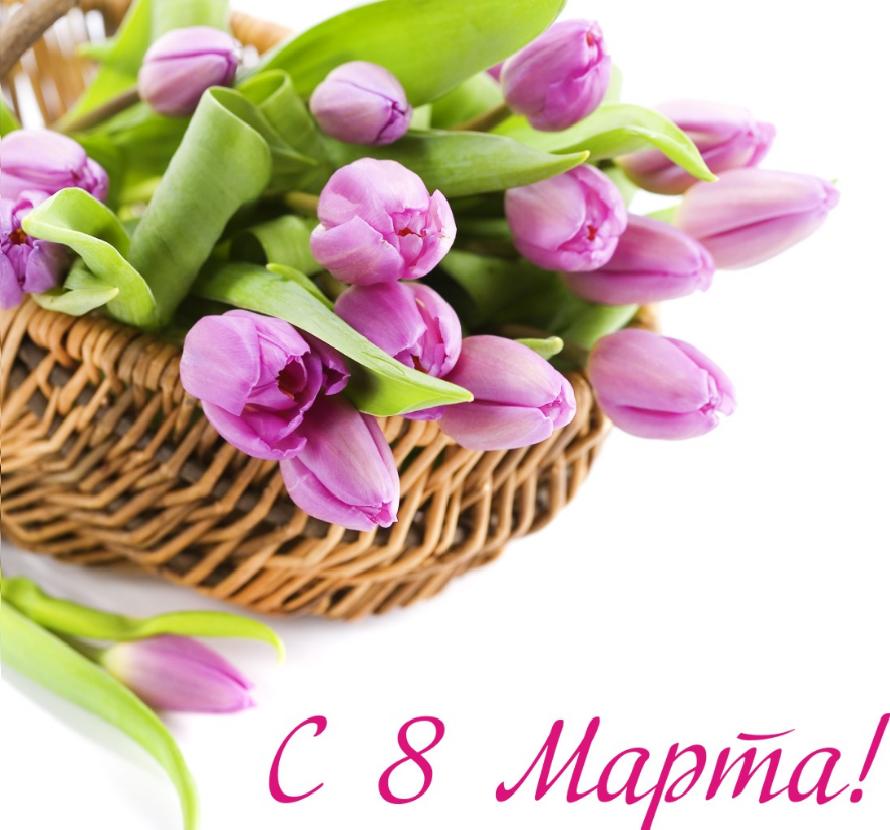 Поздравляем всех с праздником 8 марта!